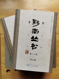 黔南丛书(第7—17辑)