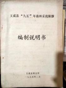 """《文成县""""九五""""年森林采伐限额 编制说明书》"""