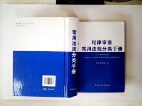 纪律审查常用法规分类手册(2016年版)