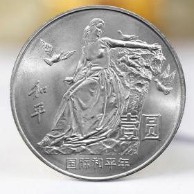 国际和平年纪念币