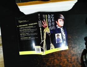 艺术里的金钱游戏:蔡康永建议你艺术投资之道(作者陈冠宇签名)【扉页有章】