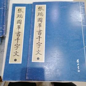 张瑞图草書千字文(上下两册)