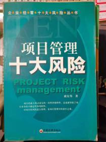 企业经营十大风险丛书《项目管理十大风险》