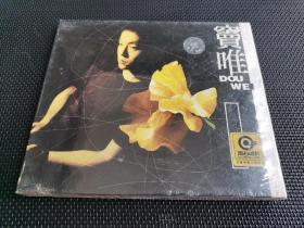 12.2未拆封摇滚cd~窦唯~10年精选专辑