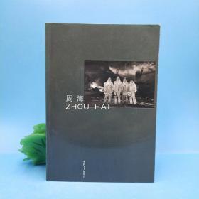 周海「中国摄影家丛书」