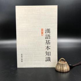 香港商务版  卉君《漢語基本知識》(锁线胶订)