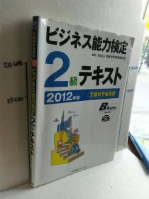 《ビジネス能力检定2级テキスト 2012年版》日文原版16开教辅书 日本能率协会出版