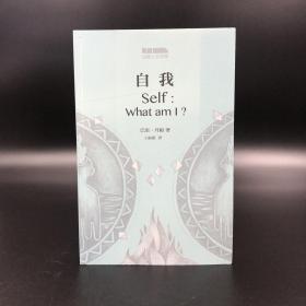 香港商务版 巴里·丹顿《自我》(锁线胶订)