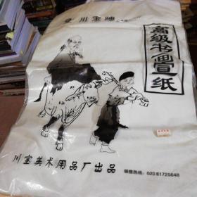 川宝牌高级书画宣纸 35张