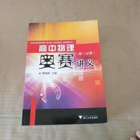高中物理奥赛讲义(第1分册)