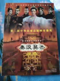 秦汉英杰(DVD 100集17碟装)