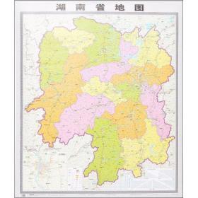 湖南省地图 中国行政地图 李炳星 责任编辑 新华正版