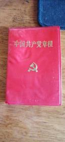 1992年1版北京1印——中国共产党章程(红塑皮)128开本内页有少许划线