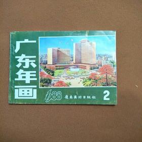 广东年画1988(2)