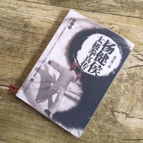 杨健侯太极拳真传,无盘