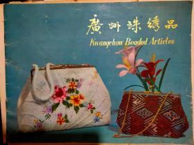 《广州珠绣品》