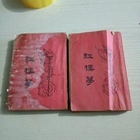 红楼梦 一 四册 上海亚东图书馆