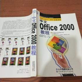 中文Office 2000教程