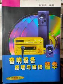 《 音响设备原理与维修精华》