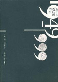 新中国连环画图史1949-1999刘永胜上海人民美术出版社