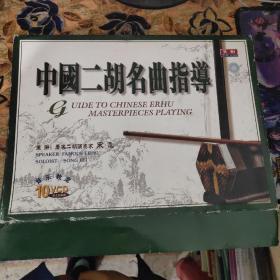 先恒中国二胡名曲指导 主讲著名二胡演奏家宋飞 10VCD带盒装