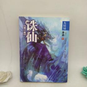 诛仙8·大结局(修订版)