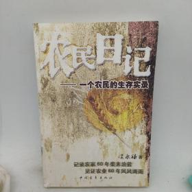 农民日记:一个农民的生存实录