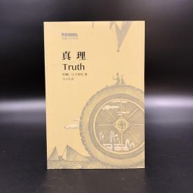 香港商务版 约翰.D.卡普托《真理》(锁线胶订)