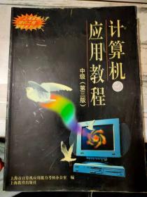 """""""上海紧缺人才培训工程""""教学系列丛书《计算机应用教程 中级(第三版)》"""