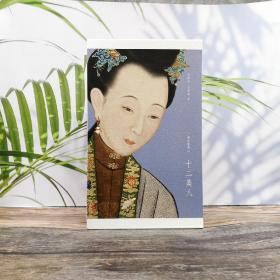 香港三联书店版  赵广超《十二美人(國家藝術)》(函套2册)