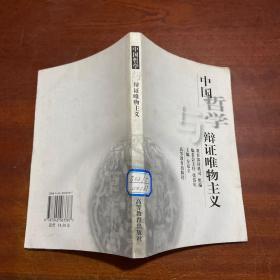 中国哲学与辩证唯物主义