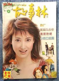 《故事林》(2004年12月A)