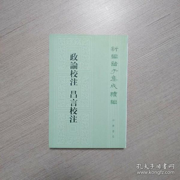 新编诸子集成续编:政论校注 昌言校注