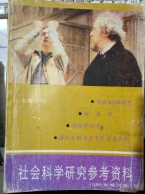 """《社会科学研究参考资料 1988年增刊第1期》苏联""""KGB""""秘史、相面学、返回伊甸园、牛仔裤风云、蒋介石秘书陈布雷自杀真相......."""
