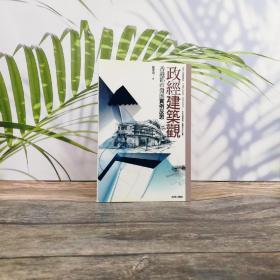 香港商务版  罗庆鸿《政經建築觀:香港都市發展實例反思》(锁线胶订)