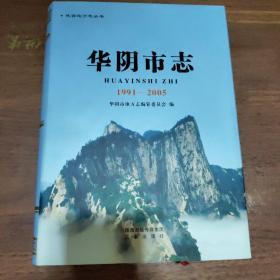 华阴市志. 1991~2005