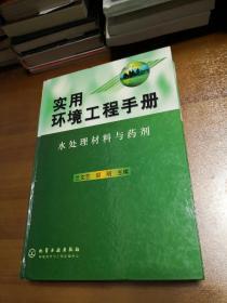 实用环境工程手册--水处理材料与药剂