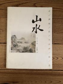 中国历代小品画精选