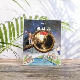 香港商务版 李晓鹏《國富論圖說》(精装)