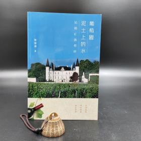 香港商务版  陈增涛《葡萄園泥土上的水:法國紅酒尋味》(锁线胶订)