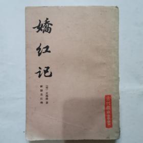 """""""古代戏曲丛书""""娇红集"""