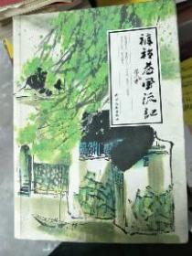 (正版 !!)褲襠巷風流記9787201071572