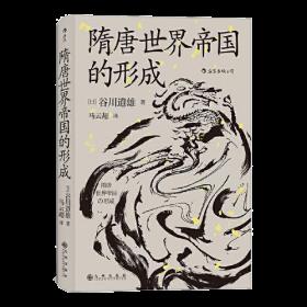 汗青堂丛书064:隋唐世界帝国的形成