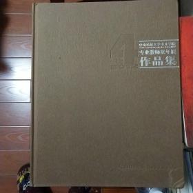 中南民族大学 美术学院专业教师双联展作品集。