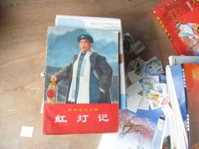 革命现代京剧《红灯记》