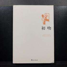 端木蕻良精选集《初吻》(中国现代文学馆权威选编)