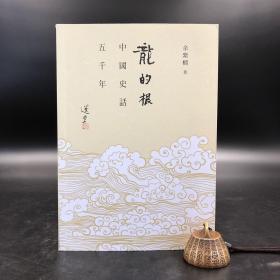 香港商务版 余紫榴《龍的根:中國史話五千年》(锁线胶订)