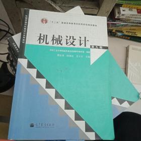 机械设计  第9版   濮良贵   高等教育出版社