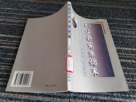 刘少奇冤案始末