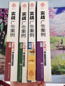 实战广告案例·(全案.活动.创意.品牌)【全四册合售】